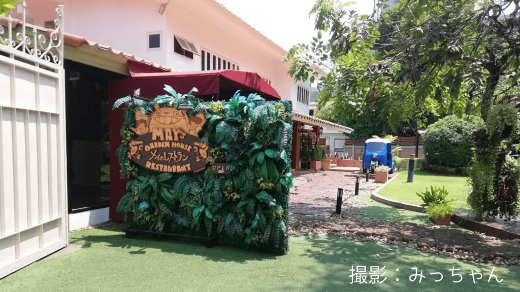 タイのメイの家 入口