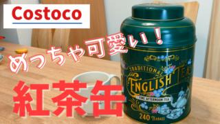 コストコ 紅茶缶 2021