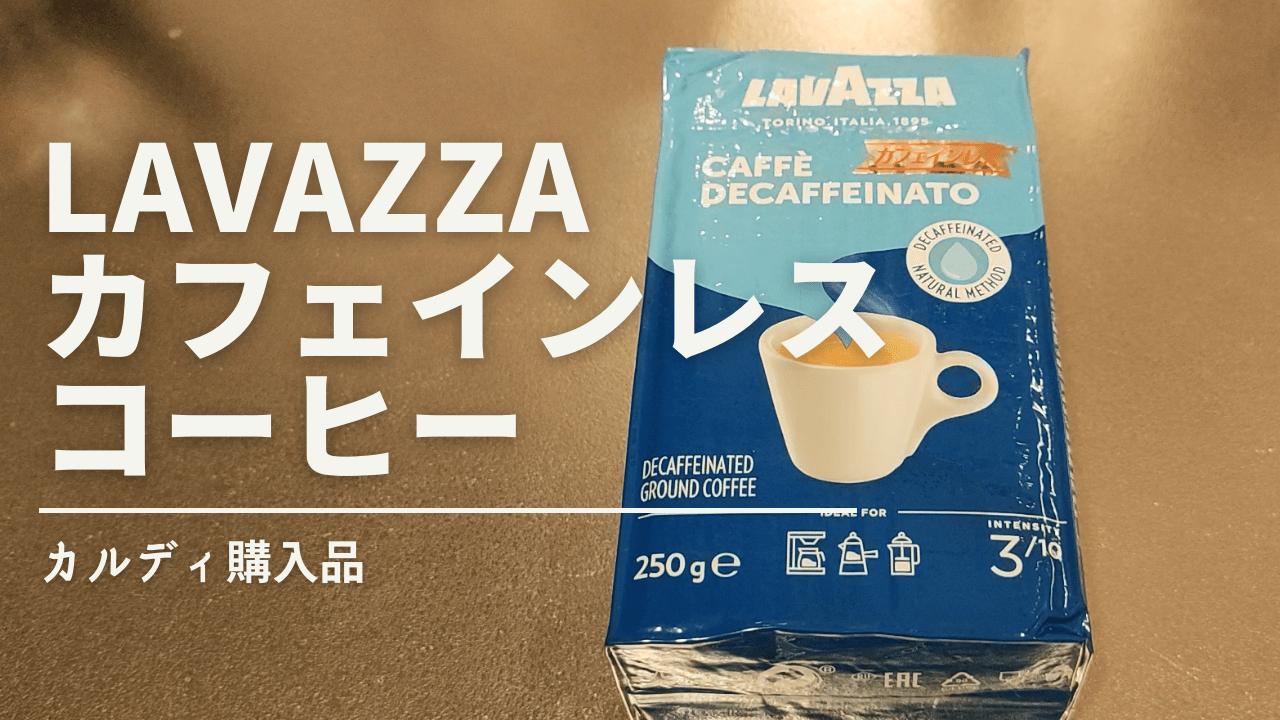 LAVAZZA コーヒー カフェインレス