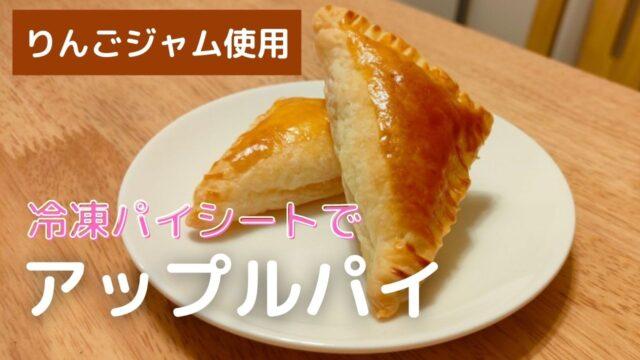 簡単アップルパイ レシピ りんごジャム 冷凍パイシート